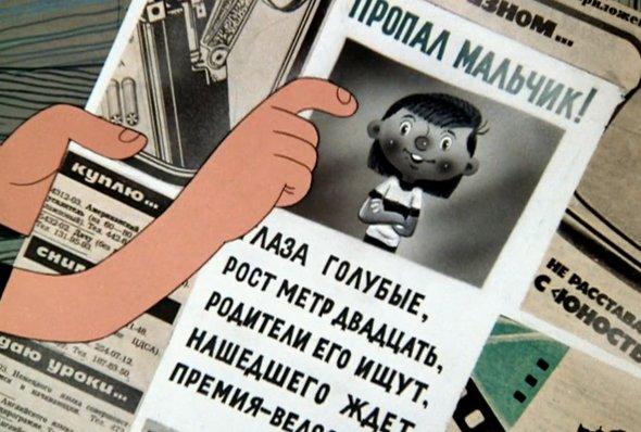Смотреть я газета он ищет ее